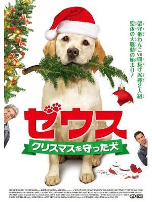 ゼウス クリスマスを守った犬