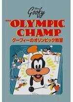 グーフィーのオリンピック教室