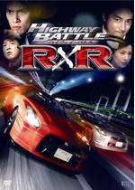 ハイウェイ・バトル R×R