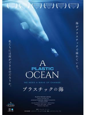 プラスチックの海/プラスチック・オーシャン