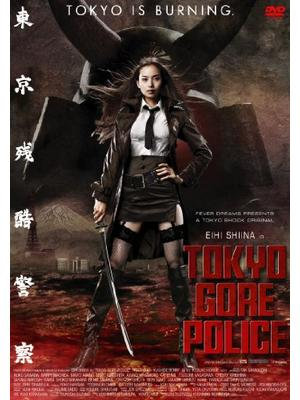 東京残酷警察