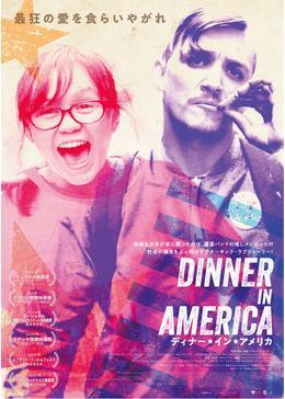 ディナー・イン・アメリカ