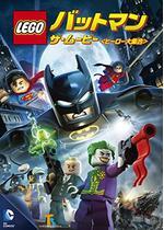 LEGO(R)バットマン:ザ・ムービー ヒーロー大集合