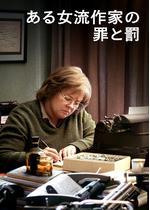 ある女流作家の罪と罰