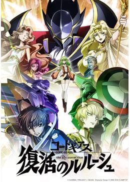 Cg l geass re key web
