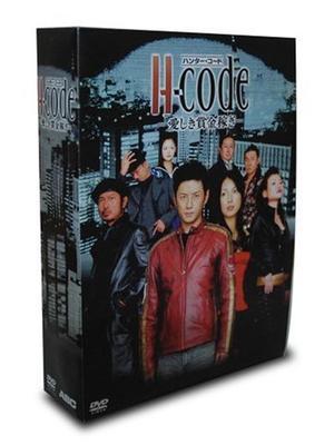 H-code~愛しき賞金稼ぎ~