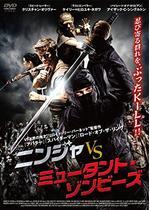 ニンジャ vs ミュータント・ゾンビーズ