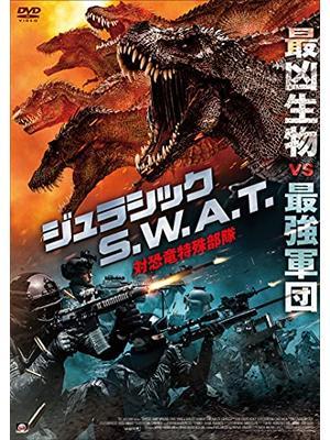 ジュラシック S.W.A.T 対恐竜特殊部隊