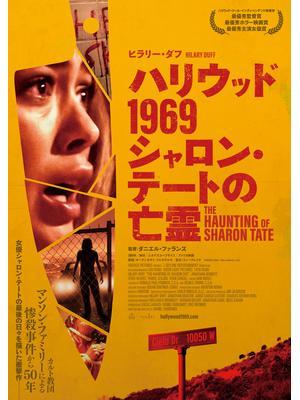 ハリウッド 1969 シャロン・テートの亡霊