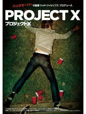 プロジェクト X