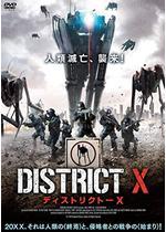 ディストリクト-X