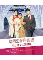 福岡恋愛白書16 〜クリスマス狂想曲〜