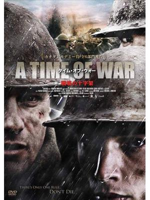 A TIME OF WAR タイム・オブ・ウォー 戦場の十字架