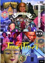 チベットチベット