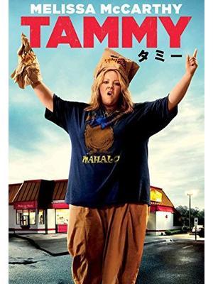 タミー Tammy