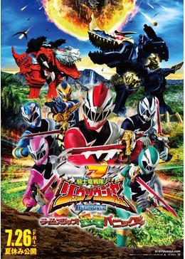 騎士竜戦隊リュウソウジャー THE MOVE タイムスリップ!恐竜パニック!!