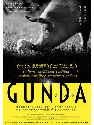 GUNDA/グンダ