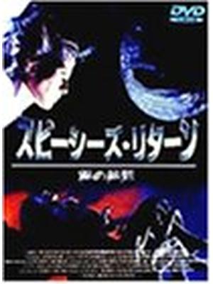 スピーシーズ リターン/種の終焉