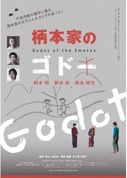 Godot poster