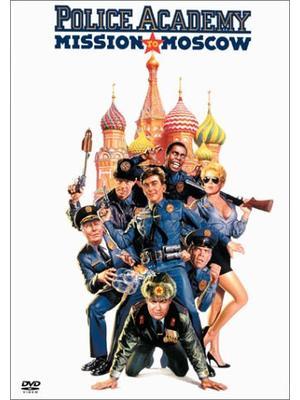 ポリス・アカデミー'94 モスクワ大作戦/ポリスアカデミー777