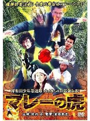 岸和田少年愚連隊 カオルちゃん最強伝説 マレーの虎