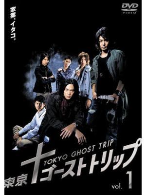 東京ゴースト・トリップ