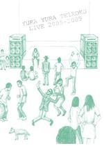 ゆらゆら帝国 2009.04.26 LIVE @日比谷野外大音楽堂