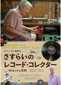 さすらいのレコード・コレクター 10セントの宝物