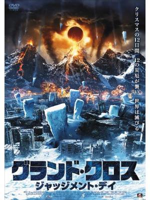 グランド・クロス ジャッジメント・デイ/パニック・ワールド