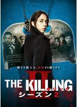 THE KILLING/キリング シーズン2