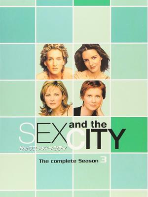 セックス・アンド・ザ・シティ シーズン3