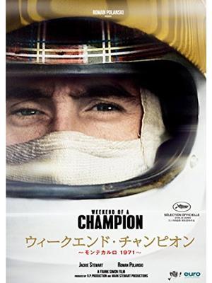 ウィークエンド・チャンピオン 〜モンテカルロ 1971〜