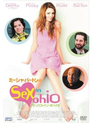 ミーシャ・バートンの Sex in Ohio(セックス イン オハイオ)