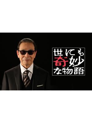 世にも奇妙な物語'20夏の特別編