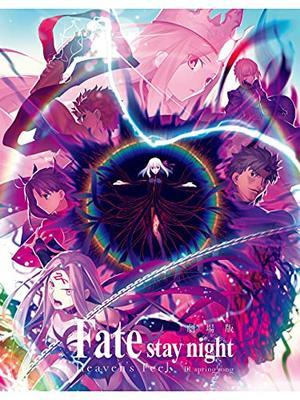 劇場版 Fate/stay night Heaven's Feel Ⅲ.spring song