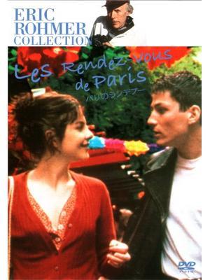 パリのランデブー