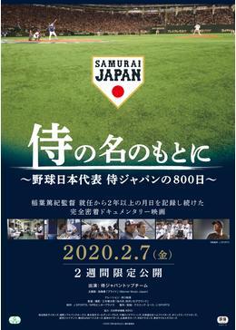侍の名のもとに 野球日本代表 侍ジャパンの800日