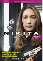 NIKITA/ニキータ<サード・シーズン>