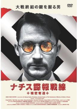 ナチス諜報戦線 機密奪還