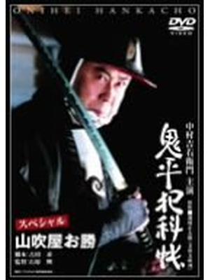 鬼平犯科帳スペシャル 山吹屋お勝