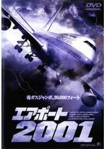 エアポート2001