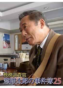 税務調査官・窓際太郎の事件簿25