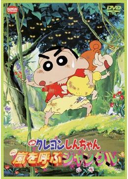クレヨンしんちゃん 嵐を呼ぶジャングル
