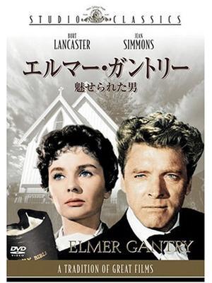 エルマー・ガントリー/魅せられた男