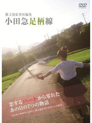 勝又悠監督短編集 「小田急足柄線」