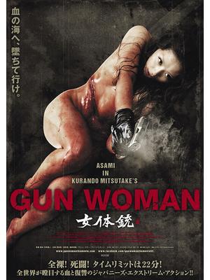 女体銃 ガン・ウーマン GUN WOMAN