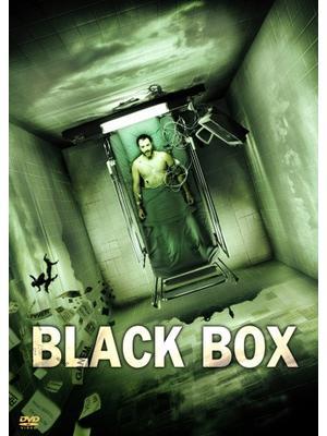 ブラック・ボックス 〜記憶の罠〜