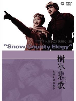 樹氷悲歌(エレジー)