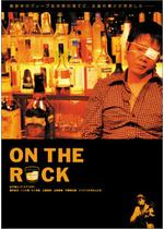 ON THE ROCK