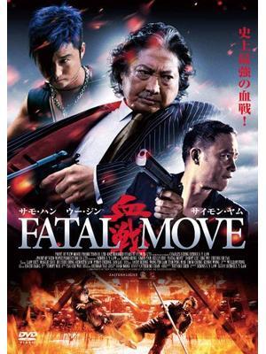 血戦 FATAL MOVE